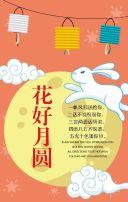 橙色趣味卡通中秋节企业公司个人朋友祝福贺卡H5