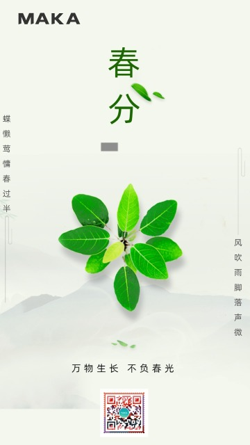 简约大气二十四节气春分宣传海报