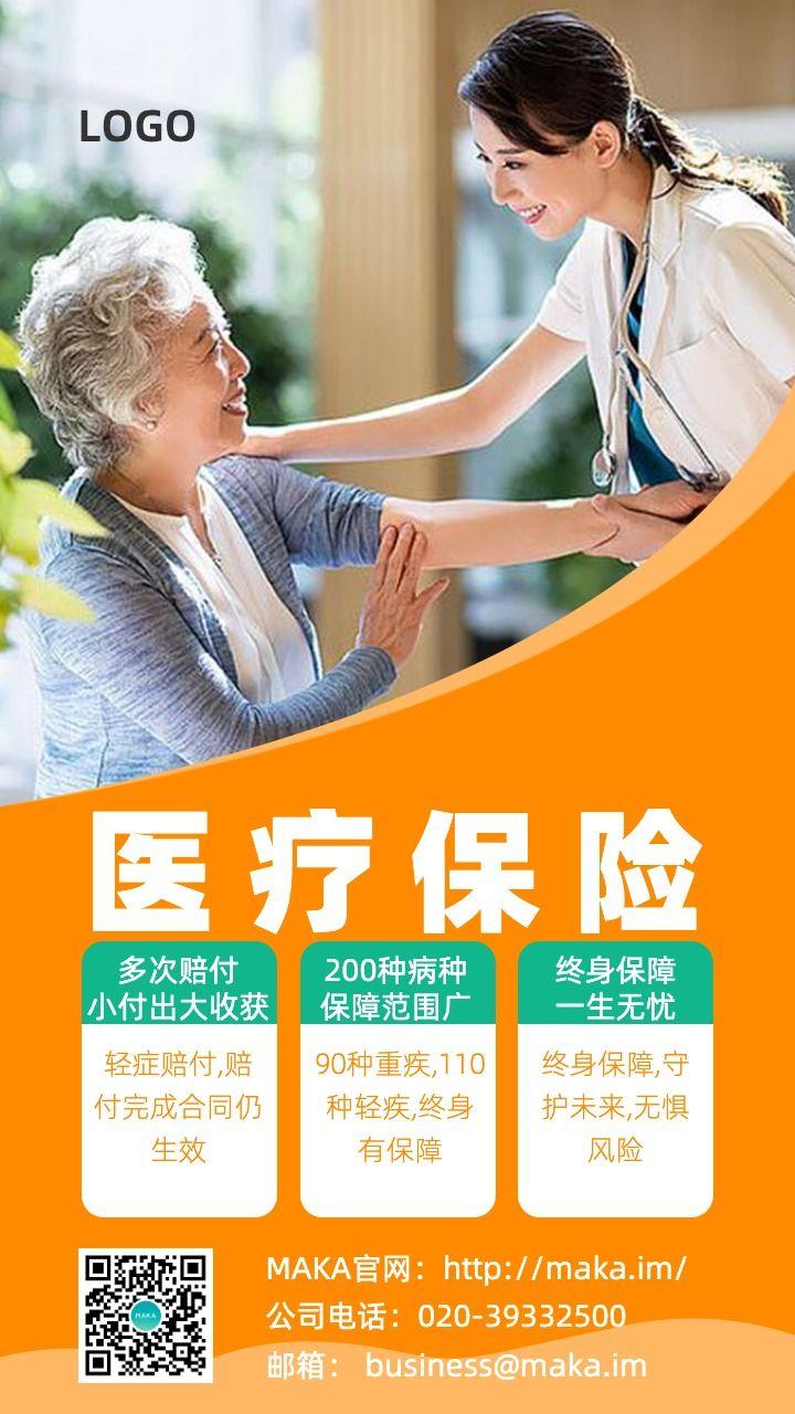 橙色黄色扁平简约医疗保险行业医疗健康产品介绍金融理财行业宣传海报