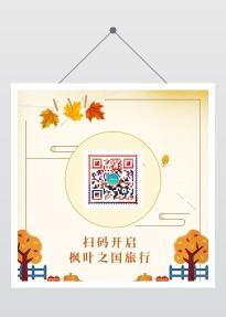 秋季落页卡通风格二维码