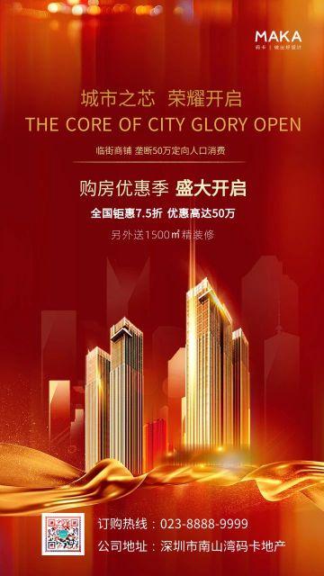 红色简约大气风格房地产开盘促销海报