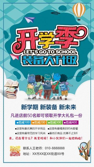 开学季卡通风格文体用品促销宣传海报