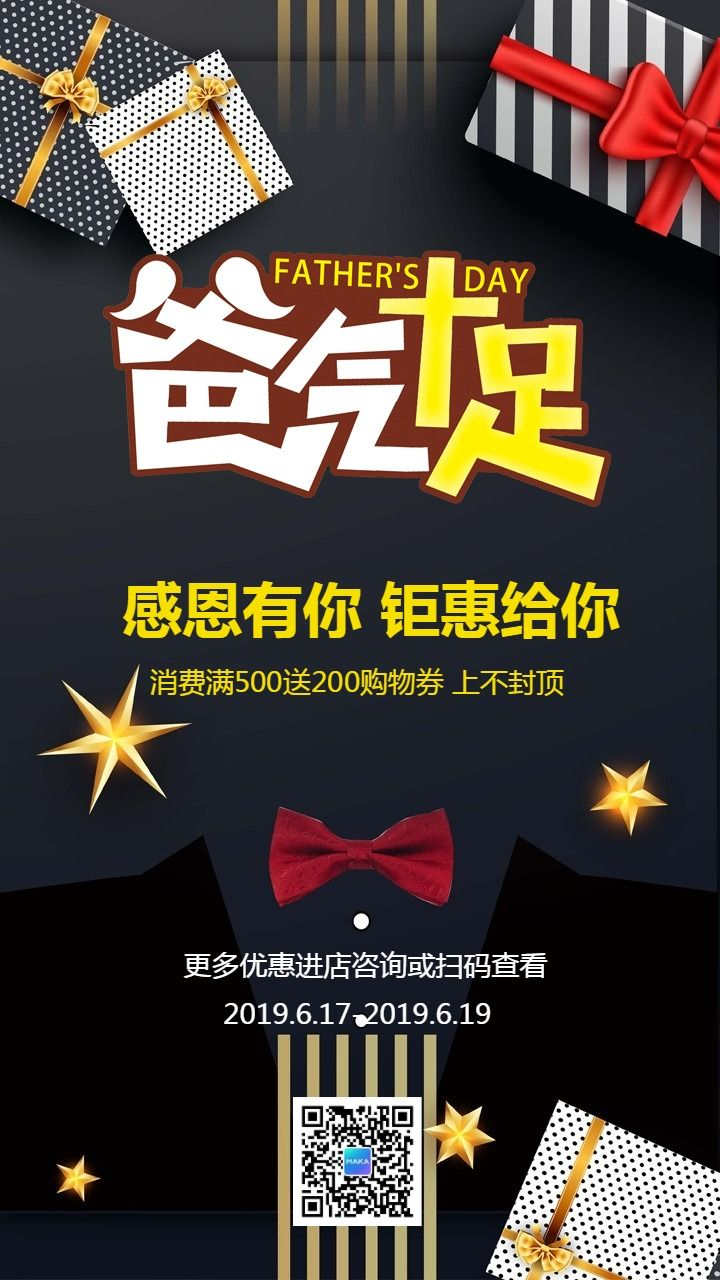 黑色时尚简约父亲节商家促销活动海报