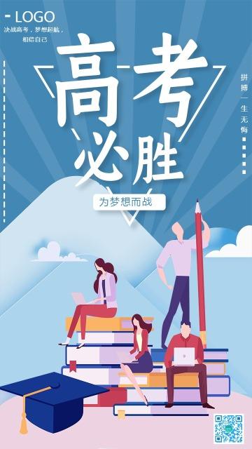 蓝色扁平简约风高考加油励志宣传海报