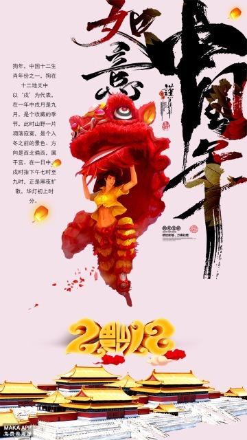 如意中国年海报设计