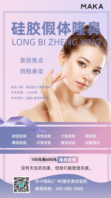 粉色时尚简约假体隆鼻整形美容医院医美促销推广海报模板