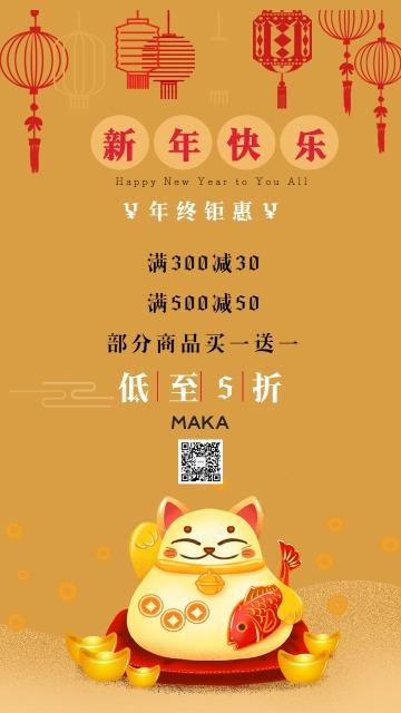 新年快乐祝福钜惠促销宣传海报