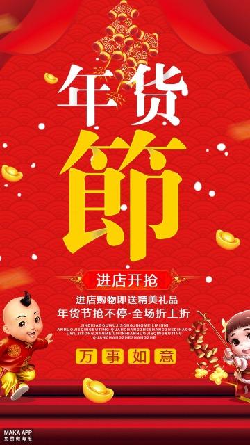 创意中国风炫红年货节促销宣传海报
