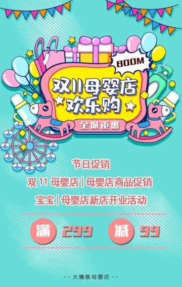 绿色创意双11购物狂欢节母婴店节日促销翻页H5