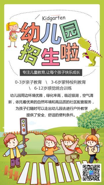 幼儿园招生宣传绿色清新卡通海报