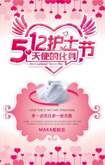 国际护士节节日宣传祝福温馨简约粉色