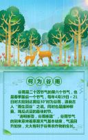 谷雨谷雨宣传推广习俗普及 企业宣传日签心情中国传统二十四节气之谷雨宣传谷雨节日贺卡谷雨农家乐宣传推广