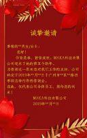 年会 年会邀请函  邀请函 会议邀请函 商务邀请函 展位邀请函 中国风 红色喜庆