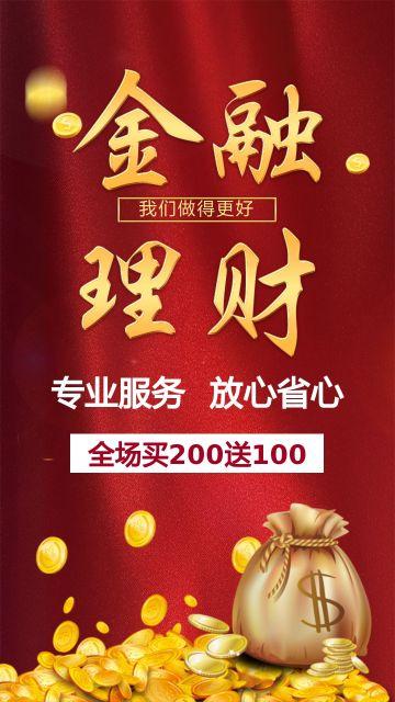 红色金融理财促销活动海报