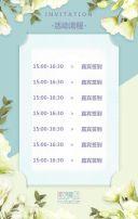 淡雅时尚唯美鲜花简约大气活动开业发布会邀请函请柬