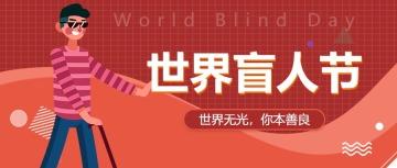 手绘风世界盲人节公众号首图