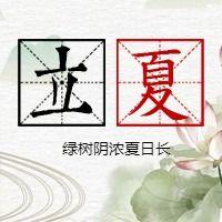 简约文艺传统二十四节气立夏微信公众号小图