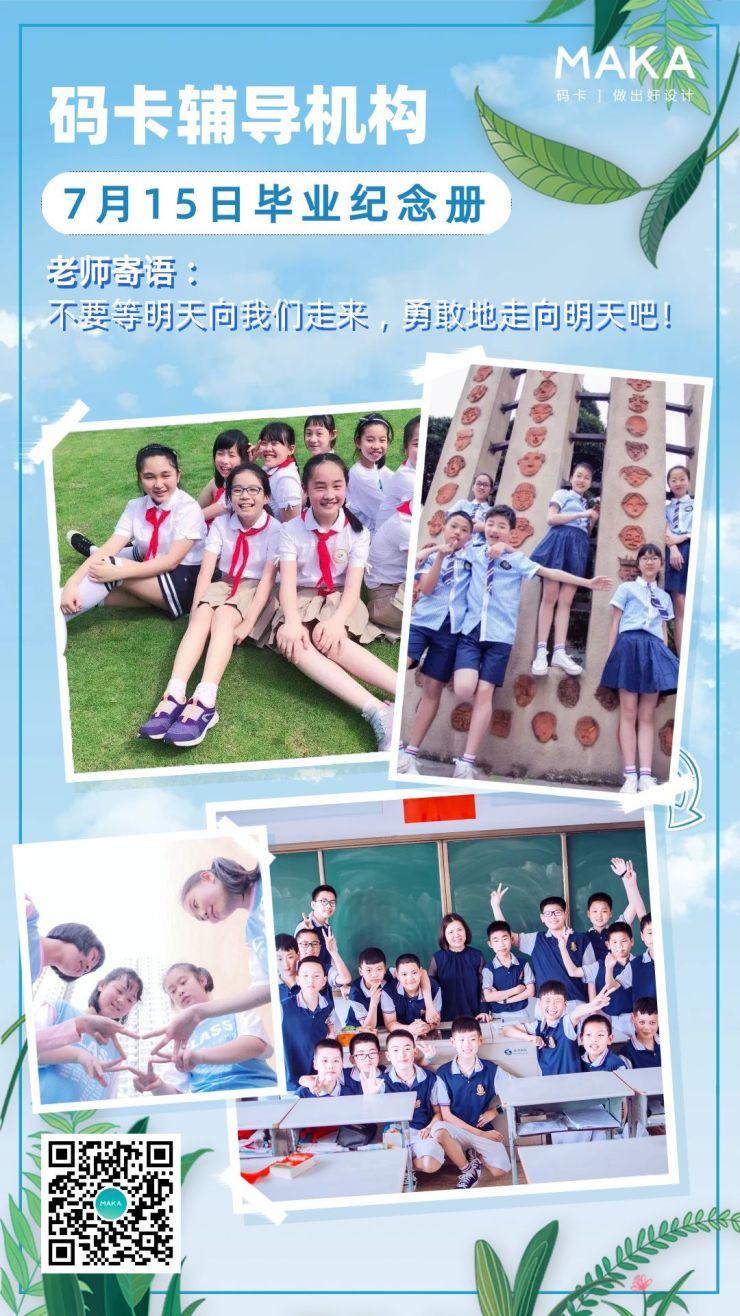 蓝色简约风毕业相册宣传海报