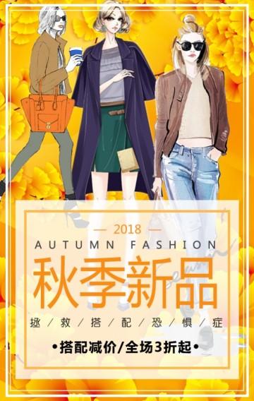 金色秋季女装新品上市促销宣传模板/秋装上市