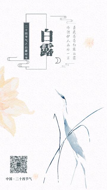极简创意白鹭水墨中国风白露节气日签心情语录早安二十四节气宣传海报