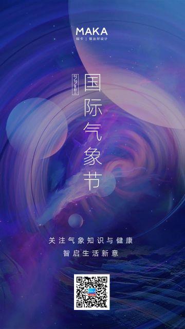 紫色简约国际气象节节日宣传手机海报