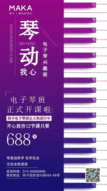 紫色创意电子琴兴趣班招生宣传手机海报