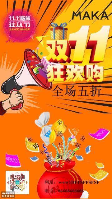 双十一网店促销海报