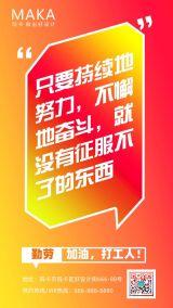 橙色时尚炫彩打工人励志早安问候宣传海报