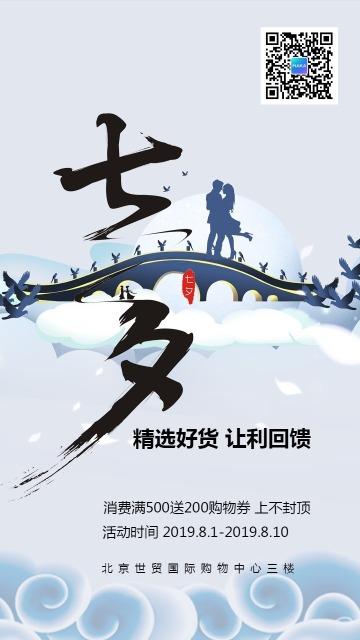 简约唯美浪漫七夕节商家促销活动宣传海报