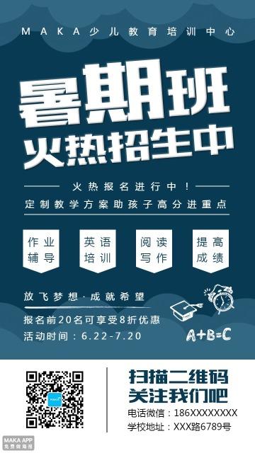 扁平化暑期暑假辅导班艺术班招生海报