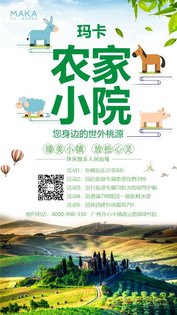 文化娱乐行业清新风格农家乐旅游游玩促销宣传海报
