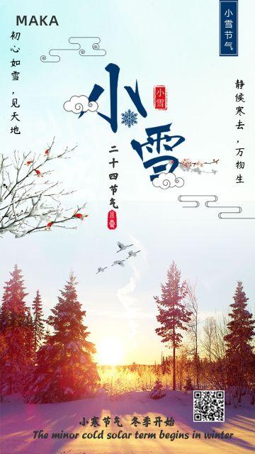 简约大气时尚二十四节气之一小雪问候企业文化宣传手机海报模版