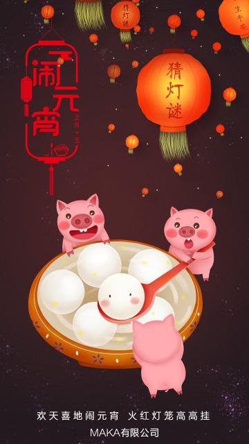 元宵节正月十五元宵节日祝福卡通可爱海报