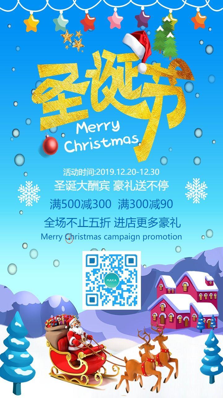 清新时尚圣诞节活动促销宣传