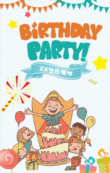 卡通可爱风儿童生日派对邀请函