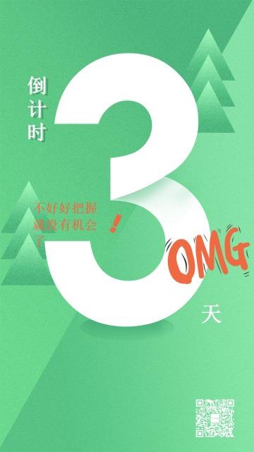 小清新绿色文艺活动整套倒计时3天手机海报