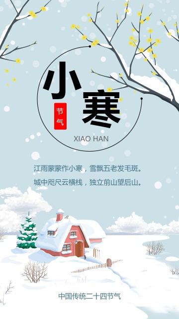 清新雪地梅花二十四节气小寒