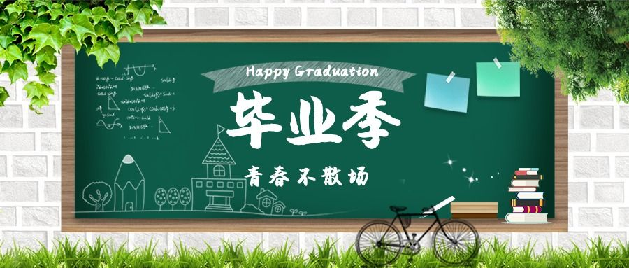 青春毕业季毕业简约大气风格毕业纪念活动等微信公众号封面大图