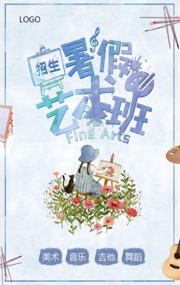 蓝色清新暑假兴趣班招生宣传翻页H5
