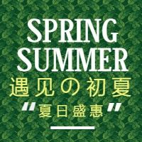 文艺清新绿色遇见初夏公众号次图