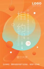 清新简约会议发布会艺术邀请函