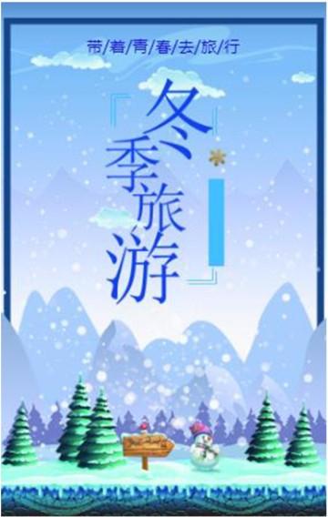 冬季旅行社宣传推广