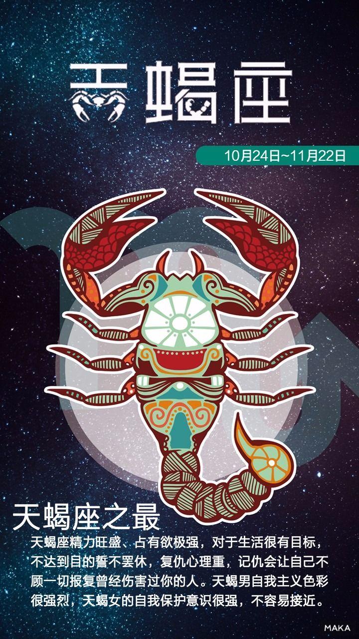 手绘插图风格十二星座之天蝎座海报