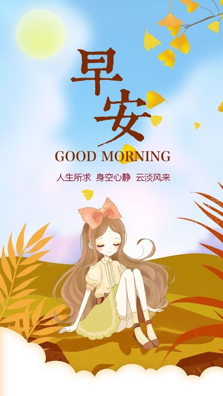 早安心情寄语早安问候早安日签