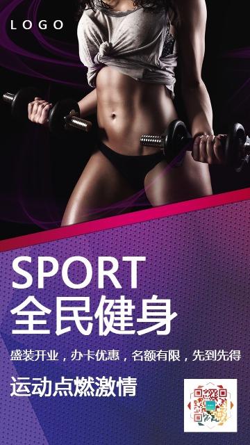 紫色唯美复古全民健身海报