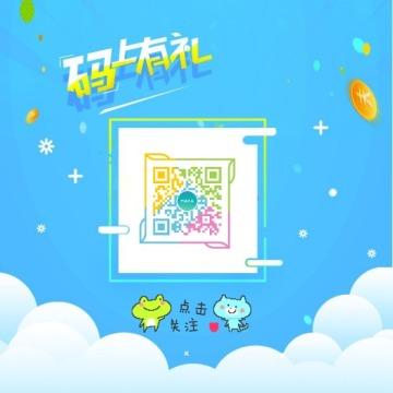 卡通手绘节日活动礼品宣传微信公众号底部二维码