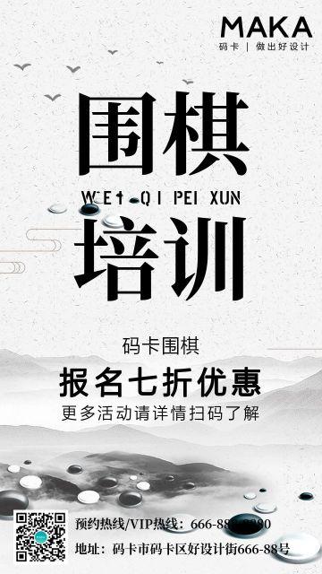 白色简约围棋培训招生宣传手机海报