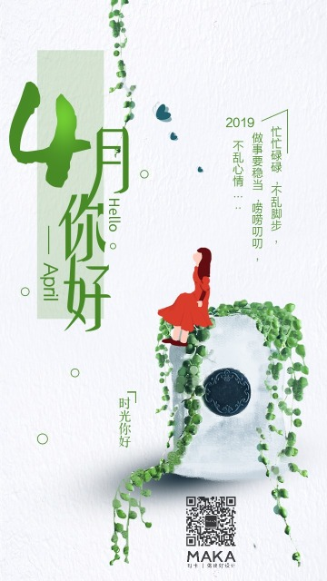 简约你好4月绿色藤蔓绿色植物文艺清新早晚安日签早安心情寄语宣传海报