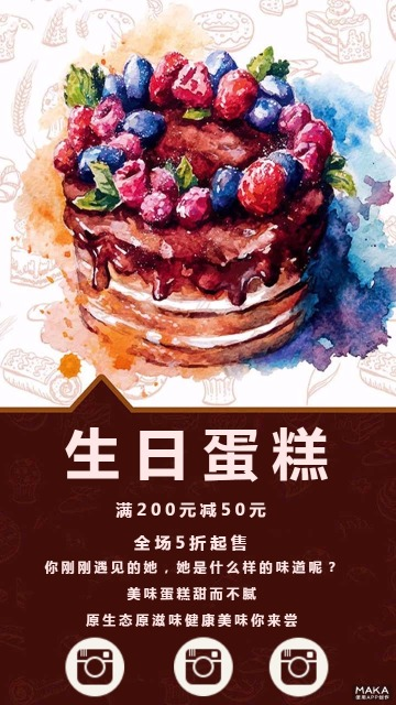生日蛋糕宣传海报插画