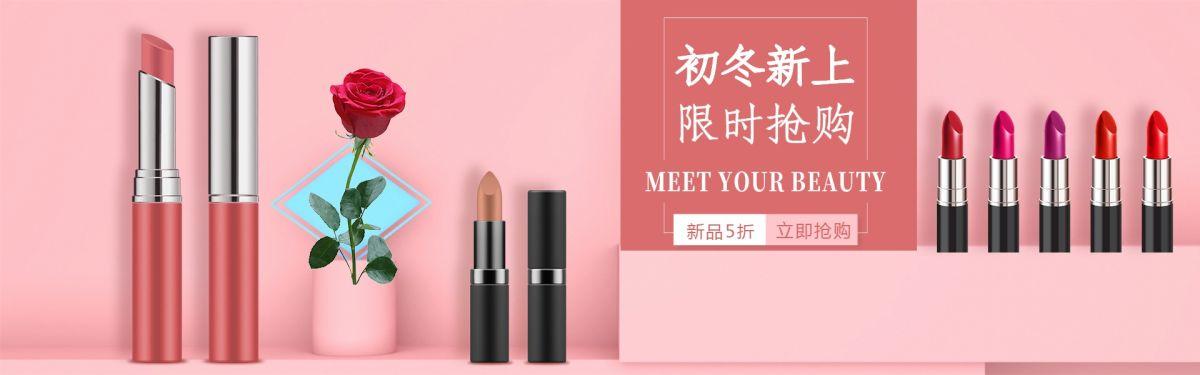 初冬新上口红 简约化妆品 电商banner